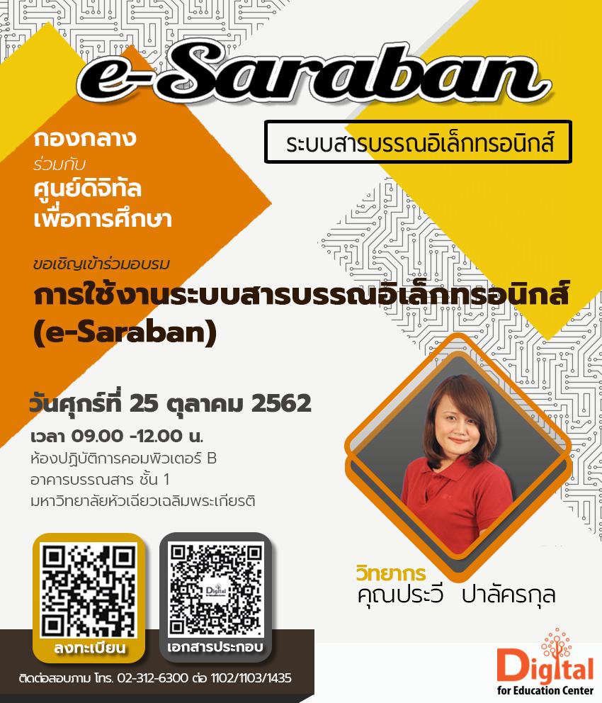 การใช้ e-Saraban