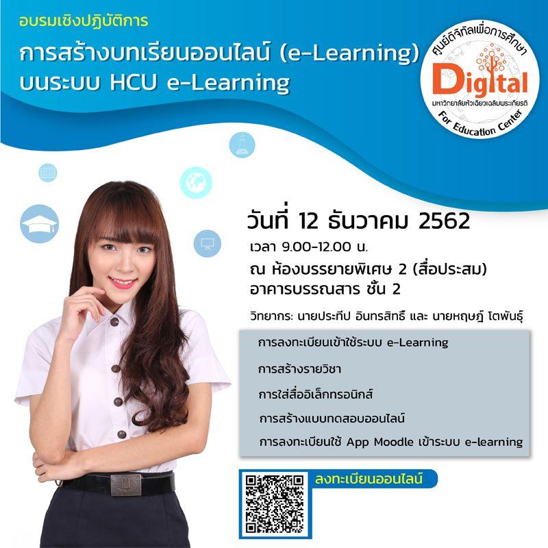 การสร้างบทเรียนบน HCU e-learning