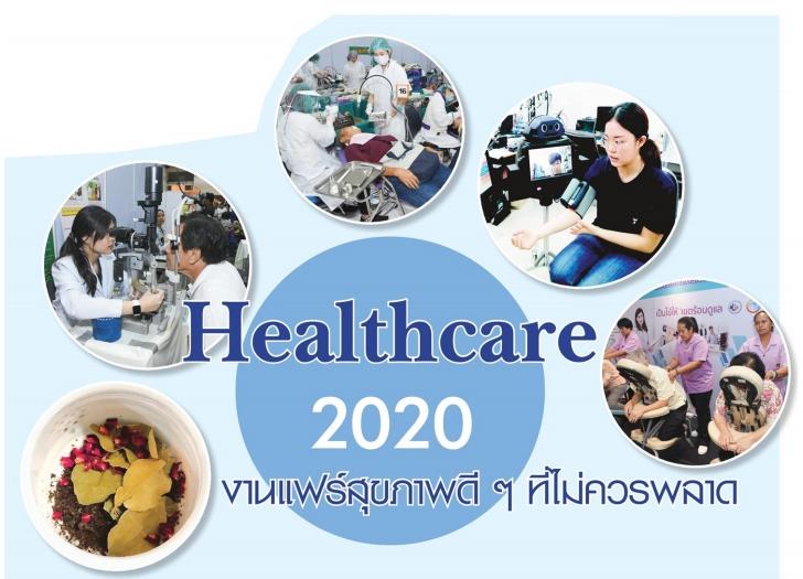Healthcare 2020 งานแฟร์สุขภาพดี ๆ ที่ไม่ควรพลาด