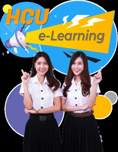 hcu e-learning
